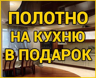 Акции на натяжные потолки в Минске