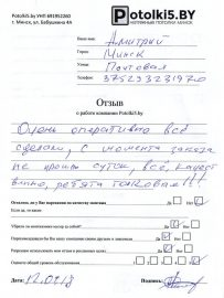 otzyv-natyazhnye-potolki-12-09-2017