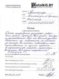 otzyv-natyazhnoj-potolok - 06.10.2017