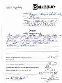 otzyv-natyazhnoj-potolok - 22.09.2017