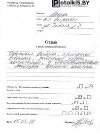 otzyv-natyazhnye-potolki-05-03-2018