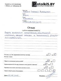 otzyv-natyazhnye-potolki-03-09-2018