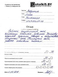 otzyv-natyazhnye-potolki-04-09-2018 (2)